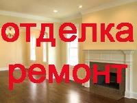 Ремонтно-отделочные работы Архангельск