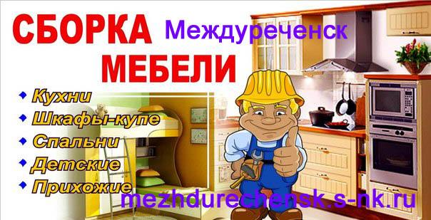 Сборка мебели Архангельск. Сборщик мебели Архангельск